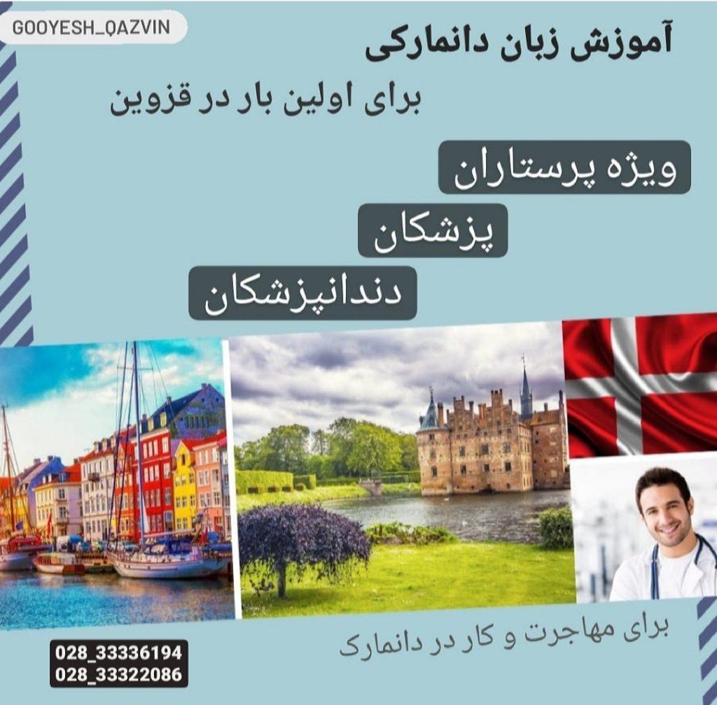 آموزش زبان دانمارکی برای اولین بار در قزوین