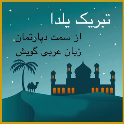 تبریک یلدا از دپارتمان عربی آموزشگاه زبان عربی گویش قزوین
