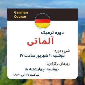 ترمیک-آلمانی-گویش-قزوین