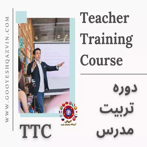 دوره تربیت مربی گویش قزوین TTC