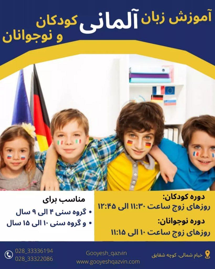 آموزش زبان آلمانی کودکان و نوجوانان