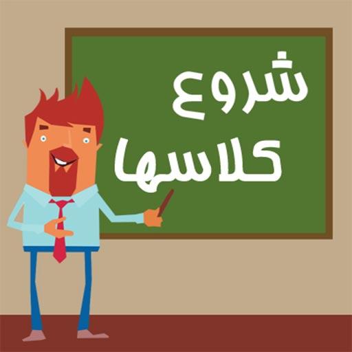 برنامه آموزشی کلاسهای زبان و جلسات معارفه آموزشگاه زبان گویش قزوین