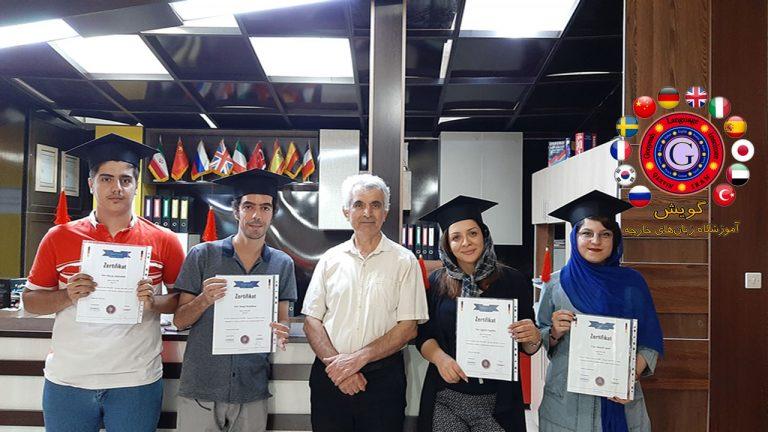 تقدیم گواهینامه آلمانی با تدریس استاد سیاهپوش در آموزشگاه زبانهای خارجه گویش قزوین