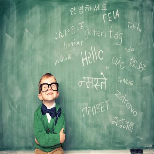 مزایای یادگیری زبان دوم در سنين پايين