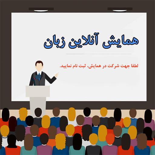 فرم ثبت نام همایش های آنلاین زبان در اردیبهشت ماه ۱۳۹۹