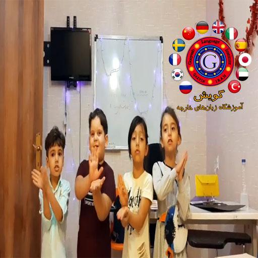 آموزش زبان به کودکان همراه شعر بموسیقی بازی
