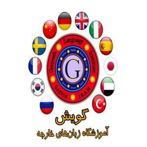 آموزشگاه زبان های خارجه گویش قزوین