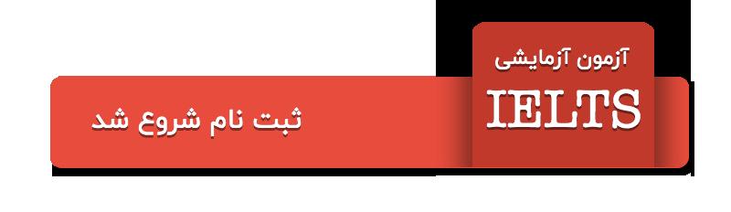 معرفی دوره های آموزشی زبان های خارجی در گويش قزوين