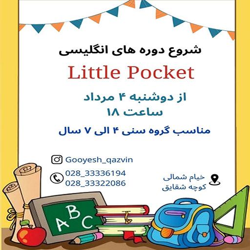 شروع دوره های انگلیسی little pocket